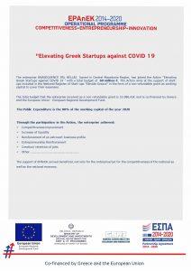 elevate greece publicity EN